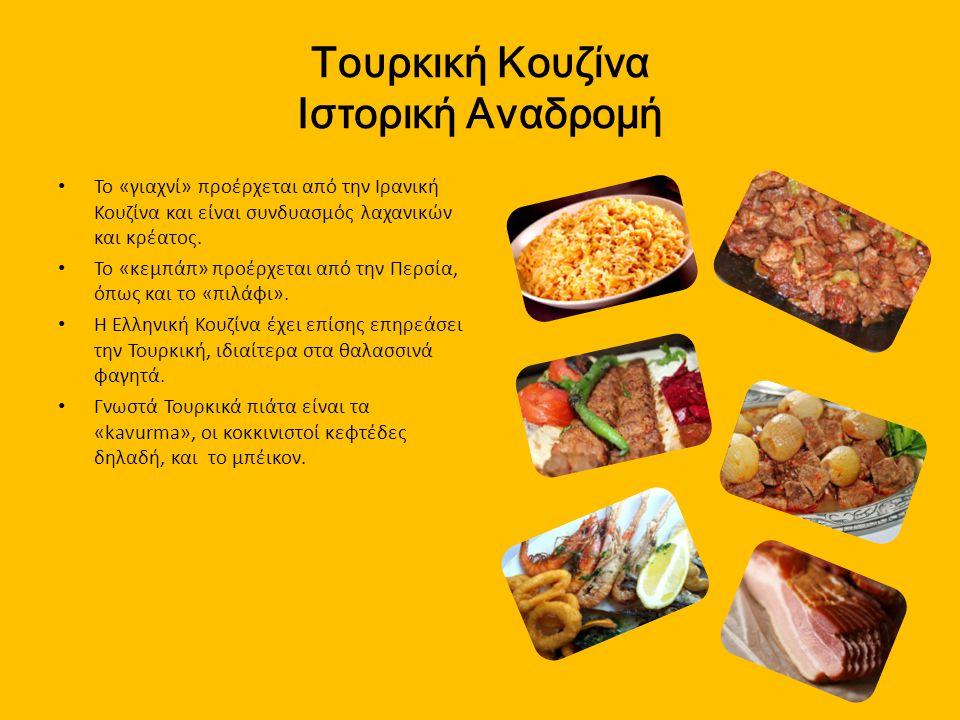 Τουρκική Κουζίνα Ιστορική Αναδρομή
