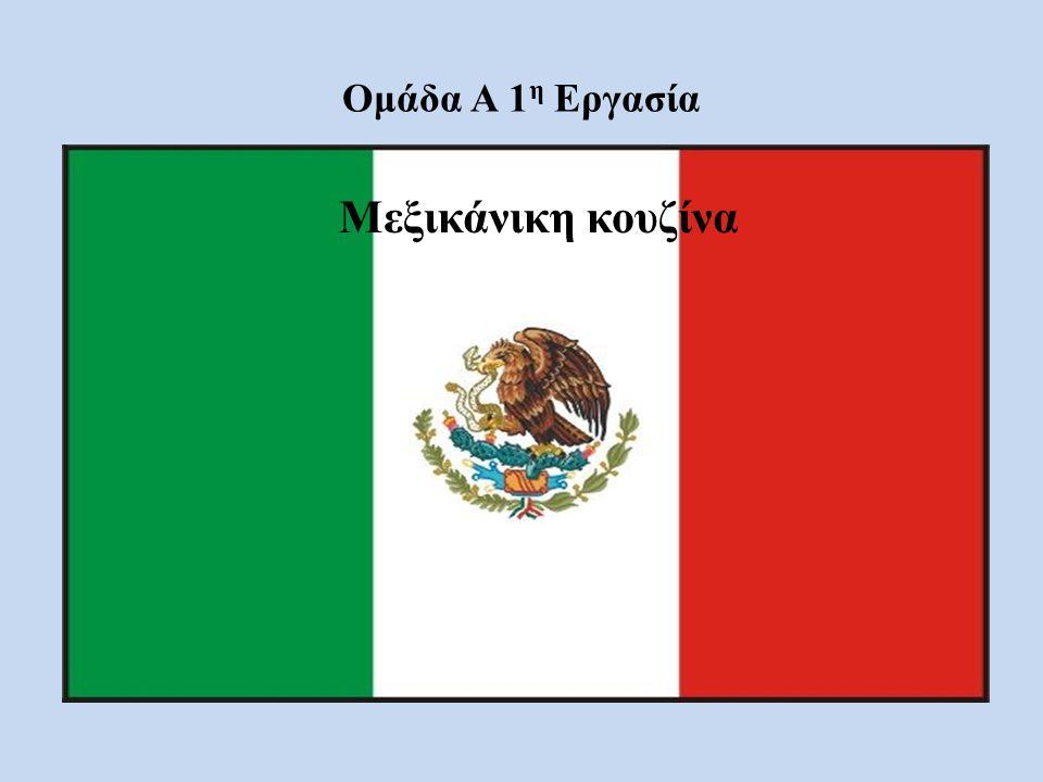 Ομάδα Α 1η Εργασία Μεξικάνικη κουζίνα
