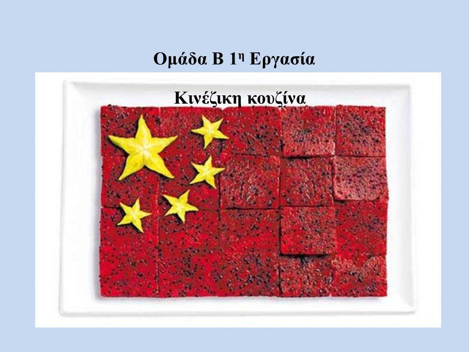 Ομάδα Β 1η Εργασία Κινέζικη κουζίνα