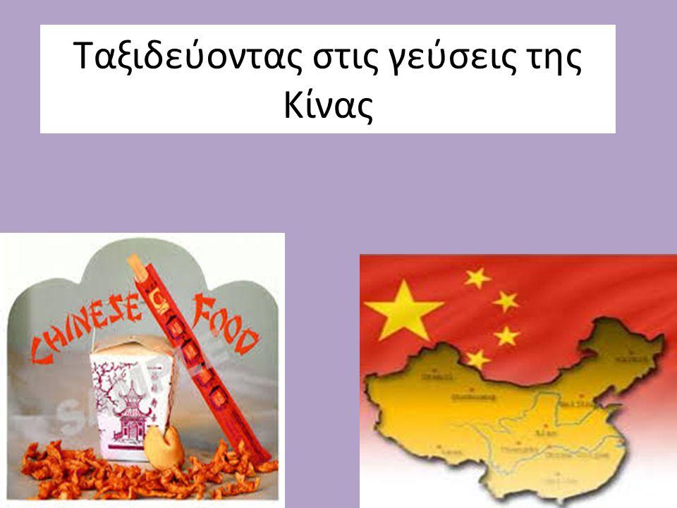 Ταξιδεύοντας στις γεύσεις της Κίνας