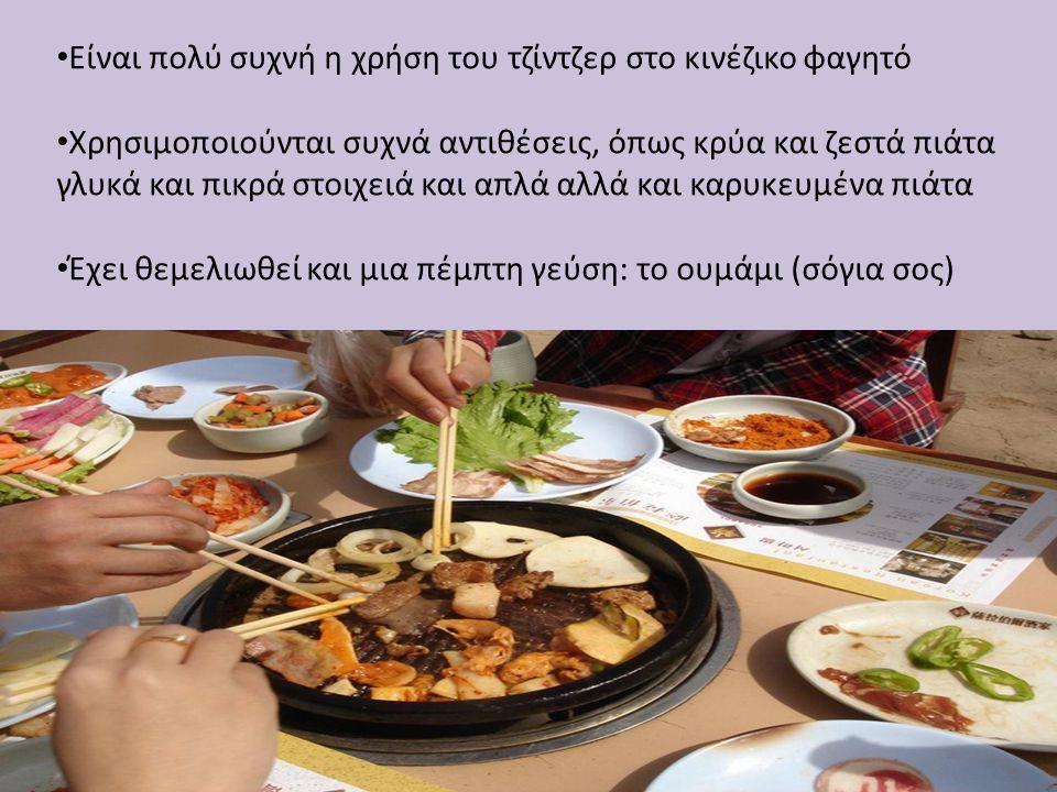 Είναι πολύ συχνή η χρήση του τζίντζερ στο κινέζικο φαγητό