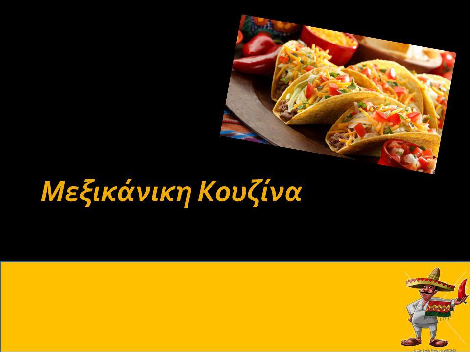 Μεξικάνικη Κουζίνα