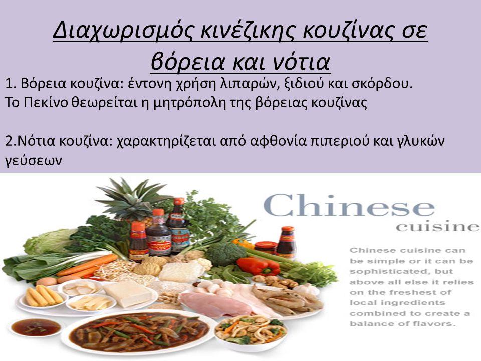 Διαχωρισμός κινέζικης κουζίνας σε βόρεια και νότια