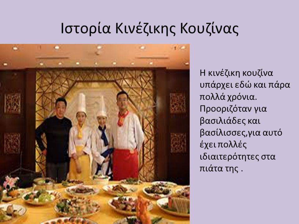 Ιστορία Κινέζικης Κουζίνας