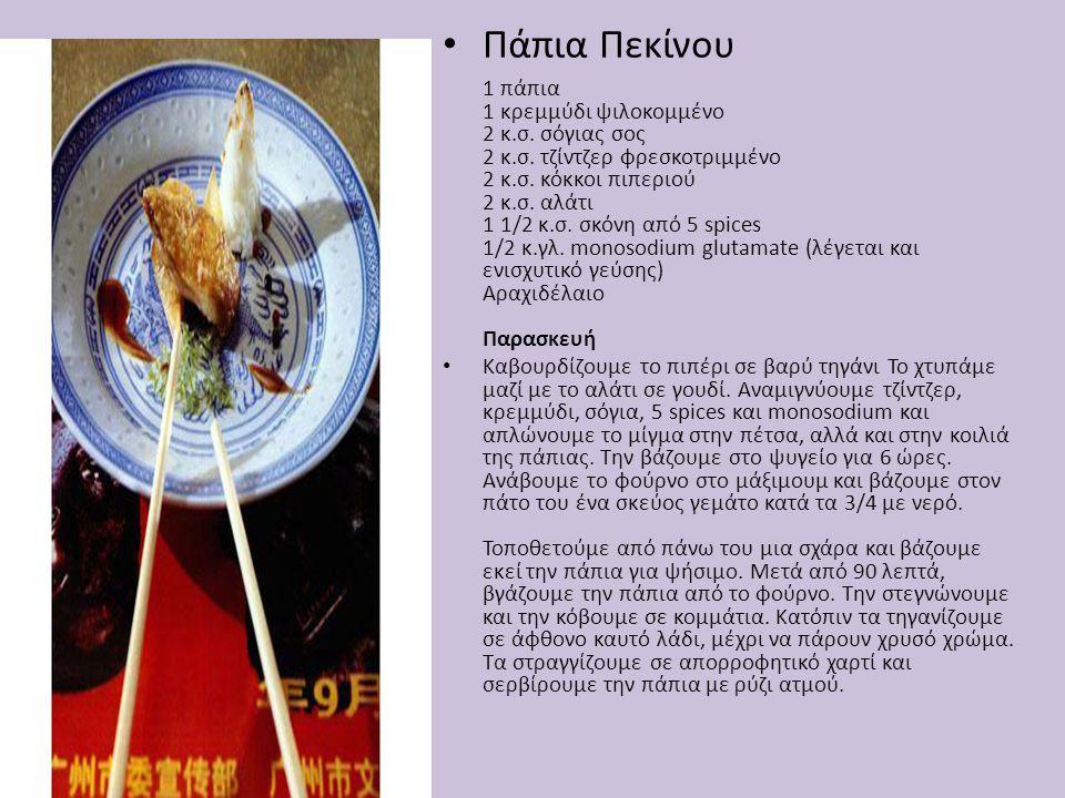 Πάπια Πεκίνου 1 πάπια 1 κρεμμύδι ψιλοκομμένο 2 κ. σ. σόγιας σος 2 κ. σ