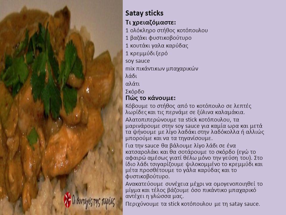 Satay sticks Τι χρειαζόμαστε: 1 ολόκληρο στήθος κοτόπουλου