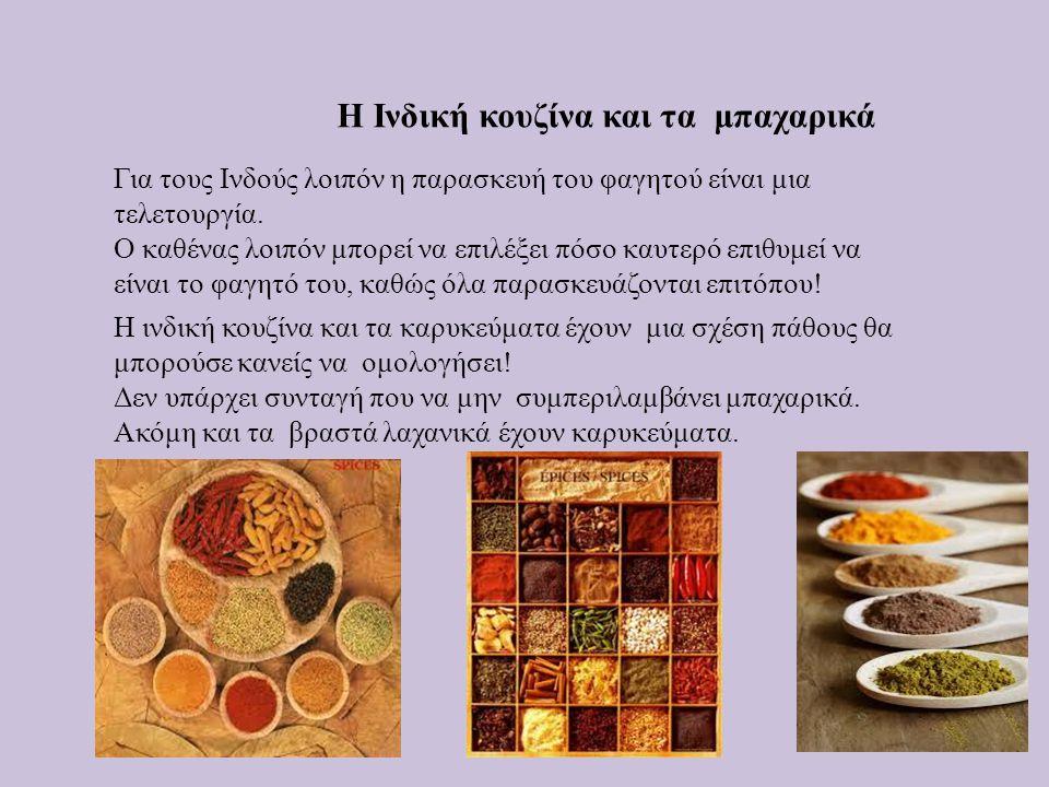 Η Ινδική κουζίνα και τα μπαχαρικά
