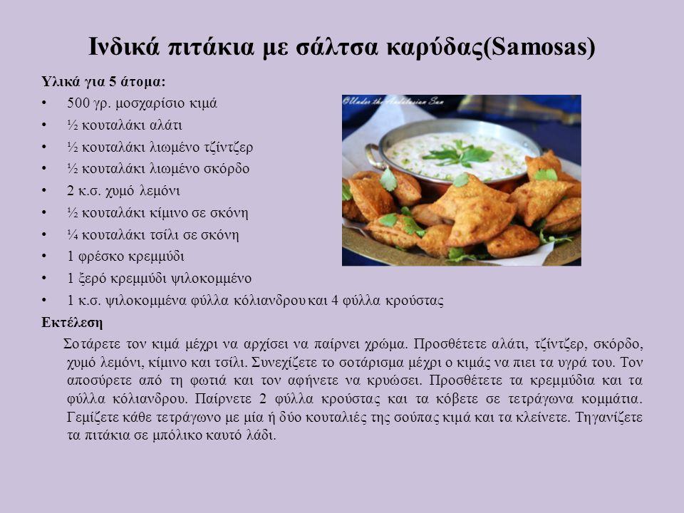 Ινδικά πιτάκια με σάλτσα καρύδας(Samosas)