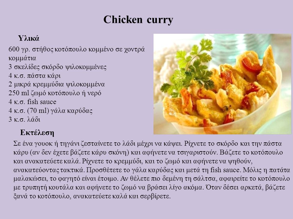 Chicken curry Υλικά Εκτέλεση