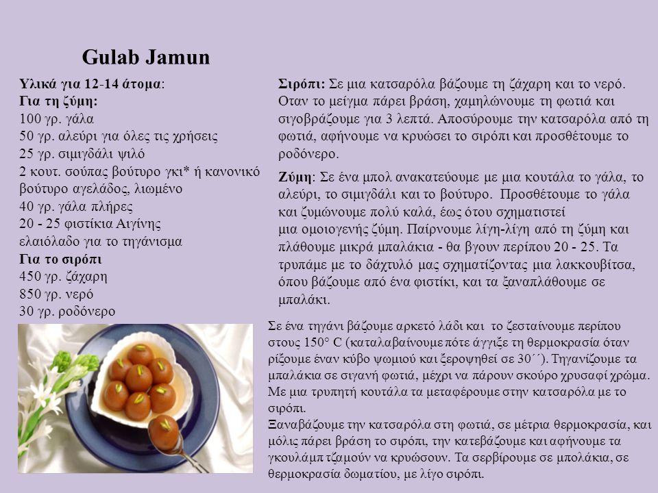 Gulab Jamun Υλικά για 12-14 άτομα: Για τη ζύμη: 100 γρ. γάλα