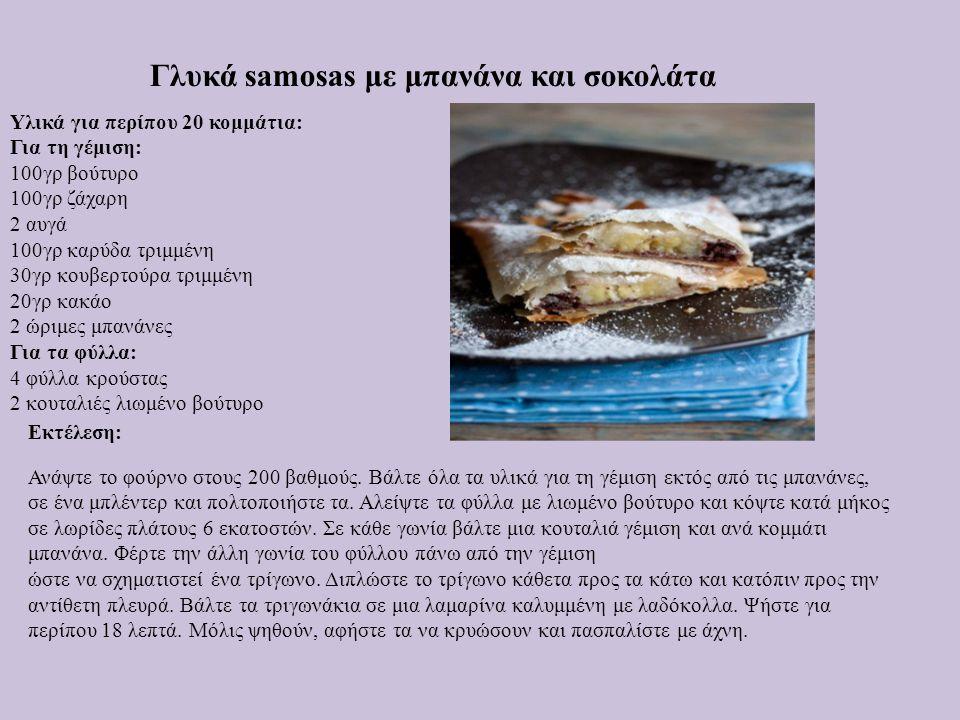 Γλυκά samosas με μπανάνα και σοκολάτα