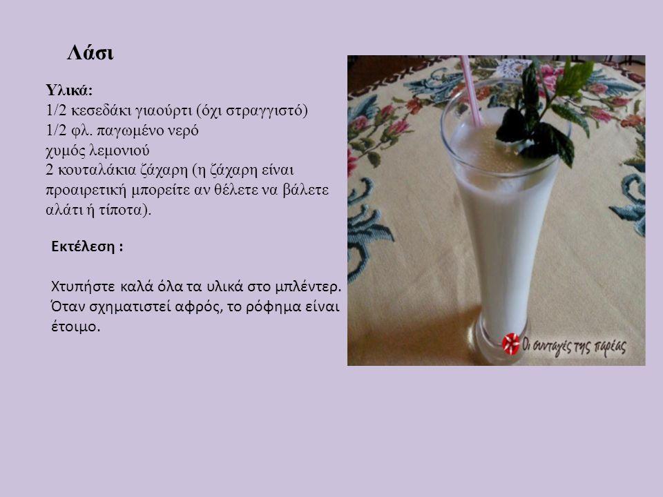 Λάσι Υλικά: 1/2 κεσεδάκι γιαούρτι (όχι στραγγιστό)