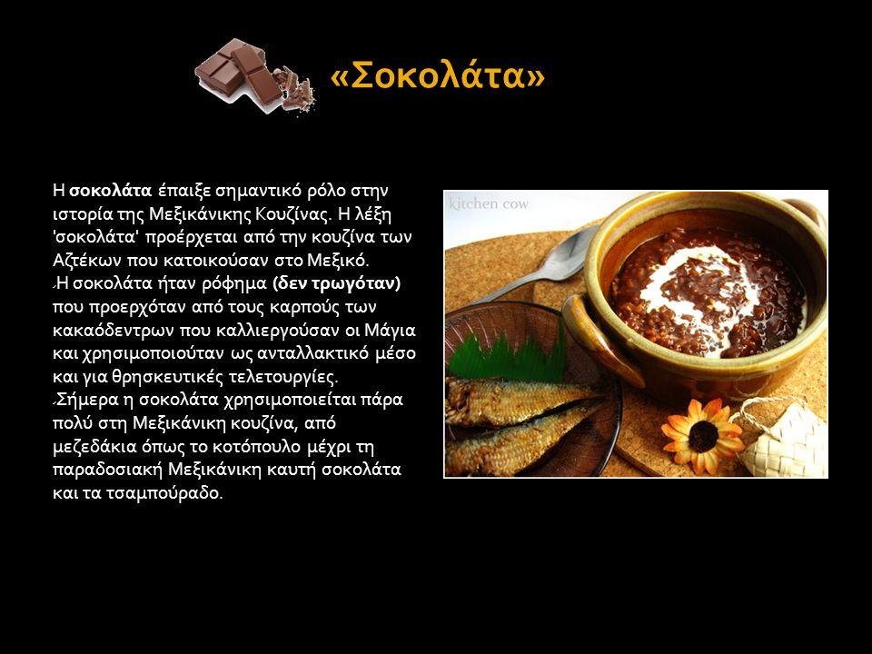 «Σοκολάτα»