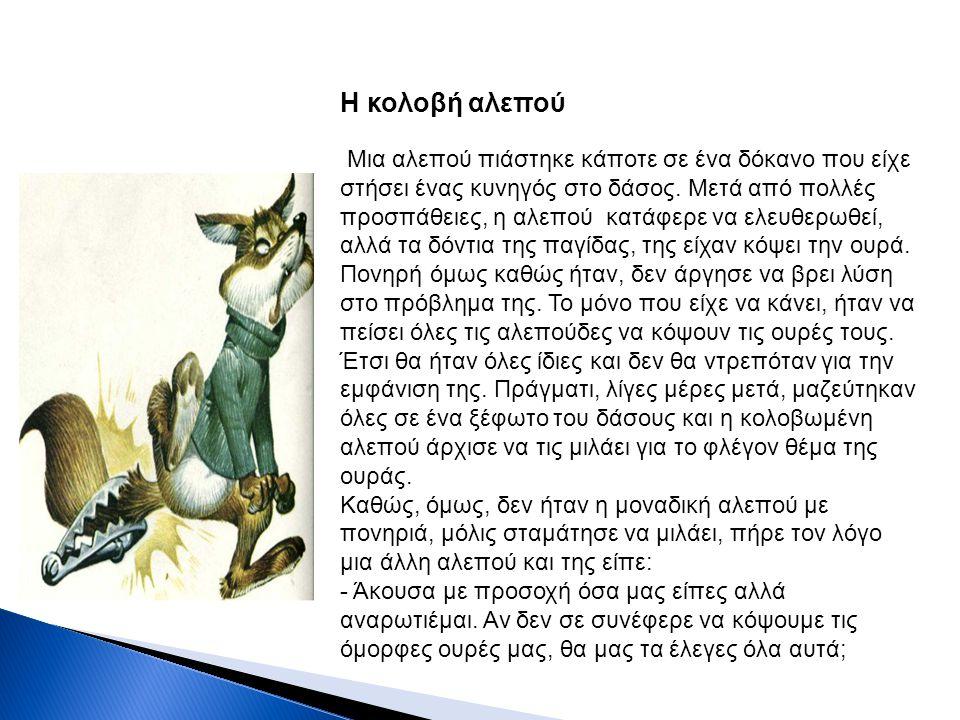Η κολοβή αλεπού