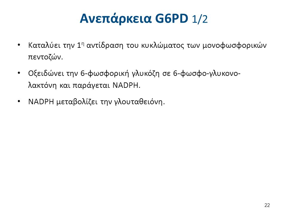 Ανεπάρκεια G6PD 2/2 400 εκατ./κόσμο. Τάξης Ι. Τάξης ΙΙ. Τάξης ΙΙΙ.