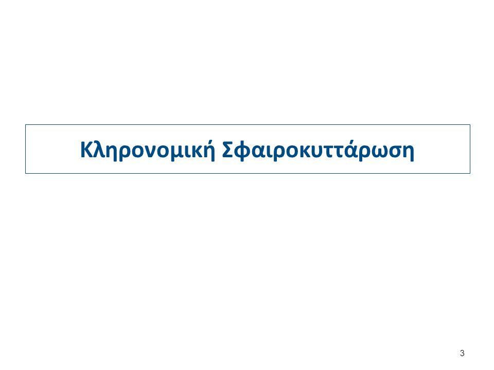Επιδημιολογία Καυκάσια φυλή 200-300/1εκατ. Πληθυσμού.