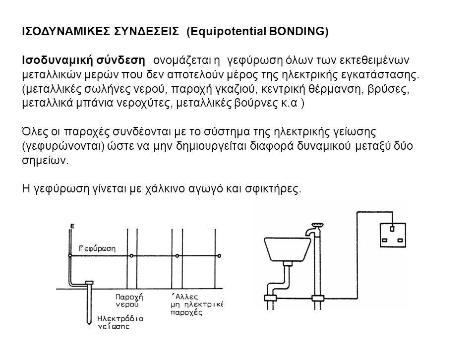 ΙΣΟΔΥΝΑΜΙΚΕΣ ΣΥΝΔΕΣΕΙΣ (Equipotential BONDING)