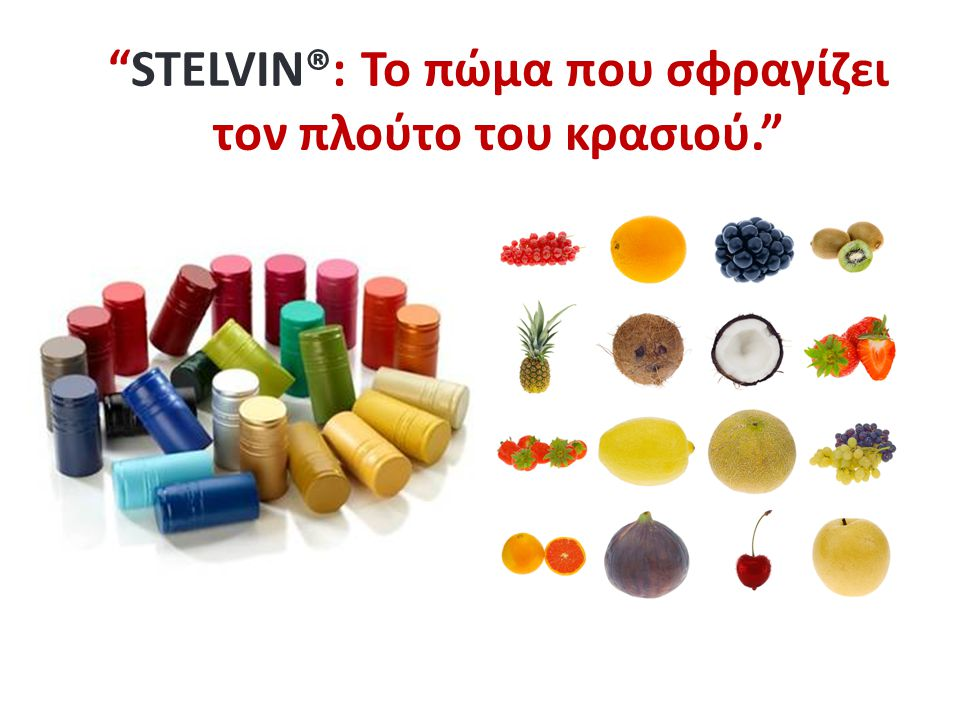 STELVIN®: Το πώμα που σφραγίζει τον πλούτο του κρασιού.