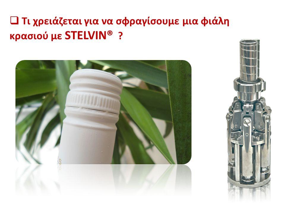 Τι χρειάζεται για να σφραγίσουμε μια φιάλη κρασιού με STELVIN®