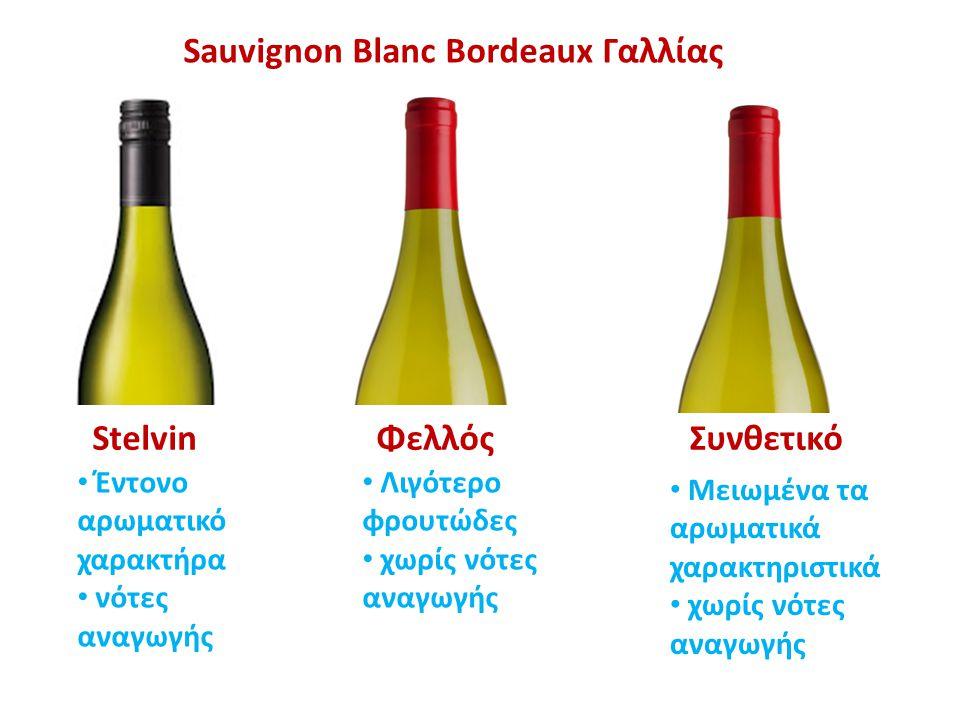 Sauvignon Blanc Bordeaux Γαλλίας