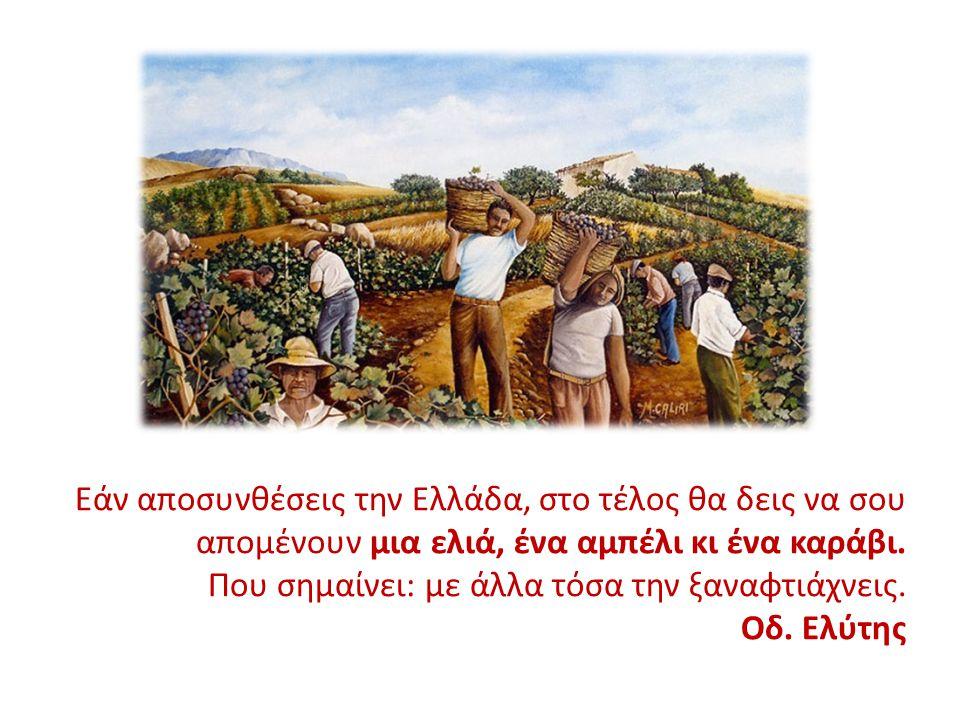 Εάν αποσυνθέσεις την Ελλάδα, στο τέλος θα δεις να σου απομένουν μια ελιά, ένα αμπέλι κι ένα καράβι.