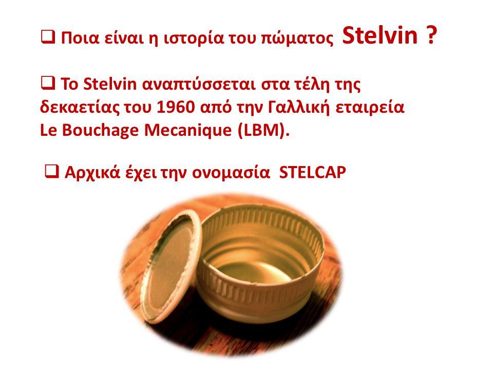 Ποια είναι η ιστορία του πώματος Stelvin