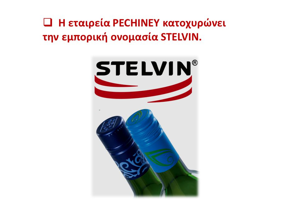 Η εταιρεία PECHINEY κατοχυρώνει την εμπορική ονομασία STELVIN.