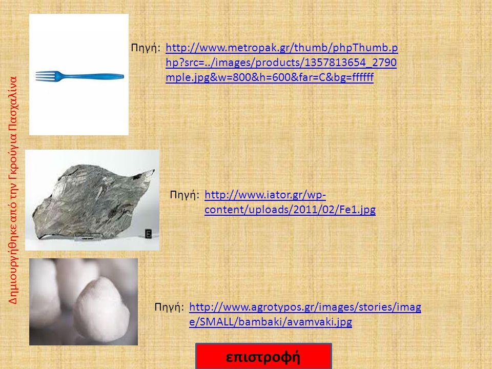 Πηγή: http://www.metropak.gr/thumb/phpThumb.php src=../images/products/1357813654_2790mple.jpg&w=800&h=600&far=C&bg=ffffff.