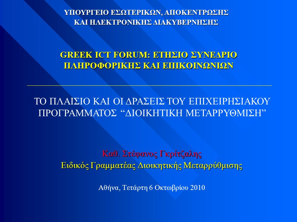 GREEK ICT FORUM: ΕΤΗΣΙΟ ΣΥΝΕΔΡΙΟ ΠΛΗΡΟΦΟΡΙΚΗΣ ΚΑΙ ΕΠΙΚΟΙΝΩΝΙΩΝ