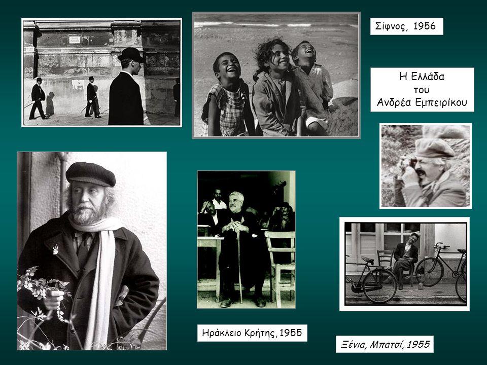 Η Ελλάδα του Ανδρέα Εμπειρίκου Σίφνος, 1956 Ηράκλειο Κρήτης, 1955