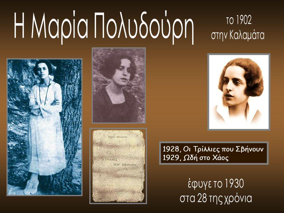 Η Μαρία Πολυδούρη το 1902 στην Καλαμάτα 1928, Οι Τρίλλιες που Σβήνουν