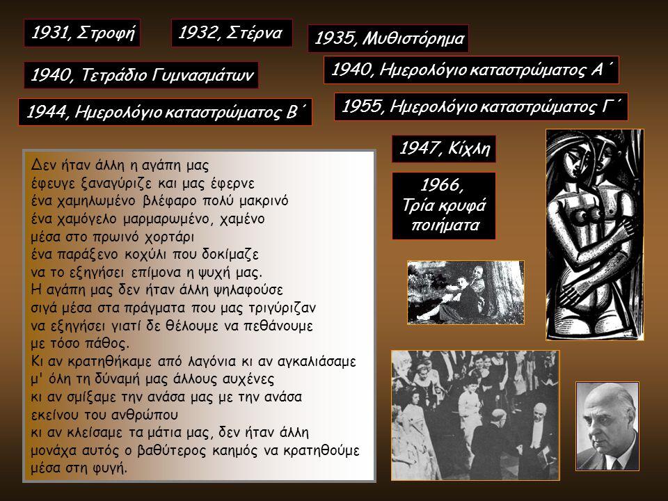 1940, Ημερολόγιο καταστρώματος Α΄ 1940, Τετράδιο Γυμνασμάτων