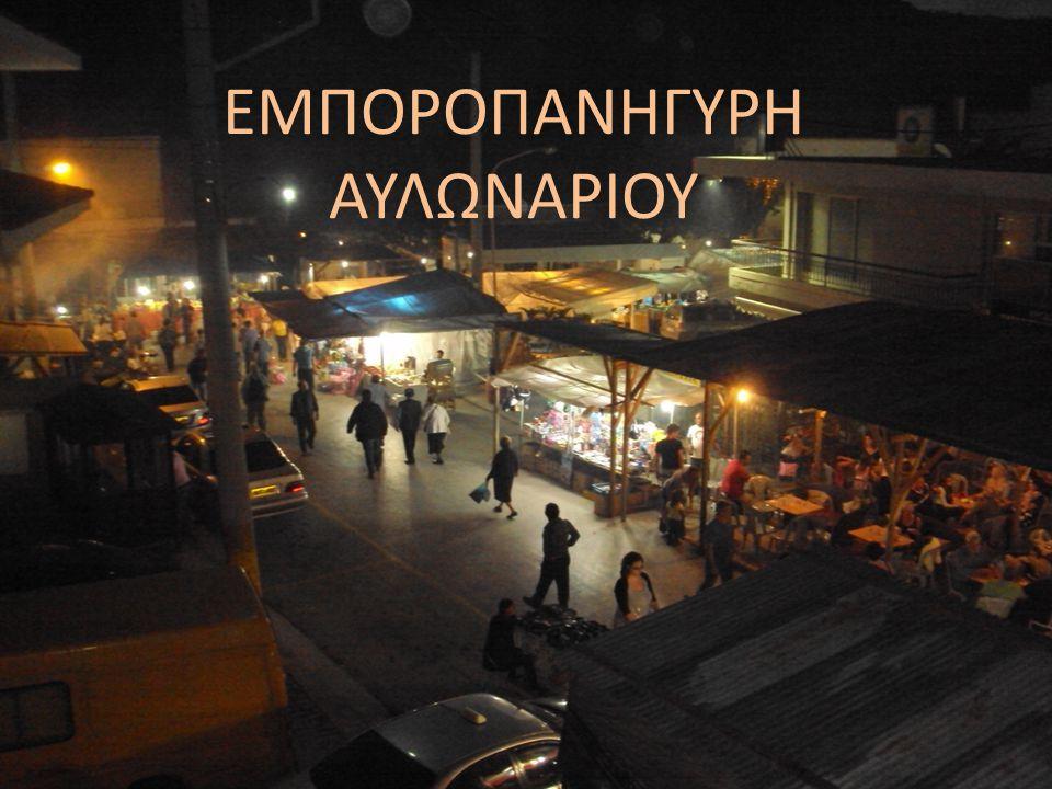 ΕΜΠΟΡΟΠΑΝΗΓΥΡΗ ΑΥΛΩΝΑΡΙΟΥ