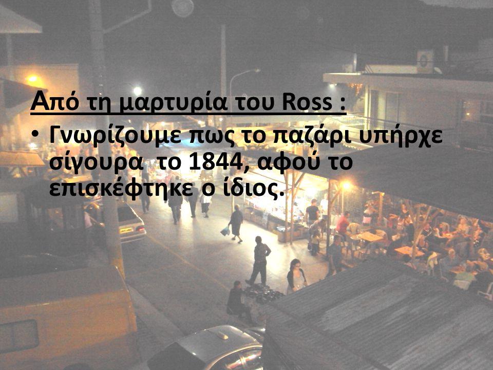 Από τη μαρτυρία του Ross :