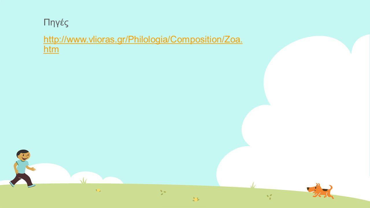 Πηγές http://www.vlioras.gr/Philologia/Composition/ Zoa.htm