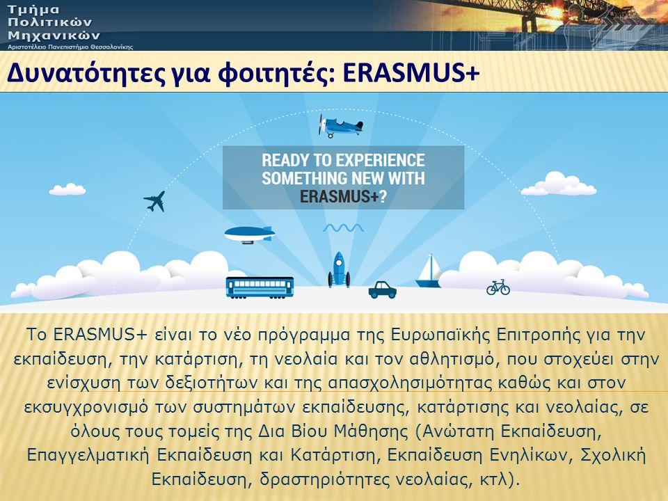 Δυνατότητες για φοιτητές: ERASMUS+