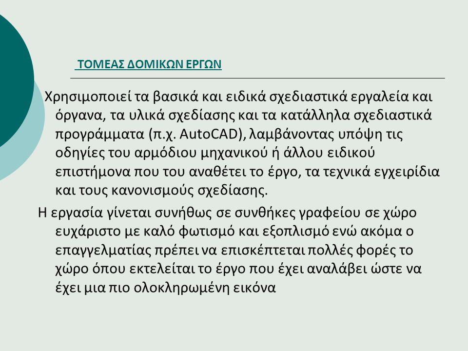 ΤΟΜΕΑΣ ΔΟΜΙΚΩΝ ΕΡΓΩΝ
