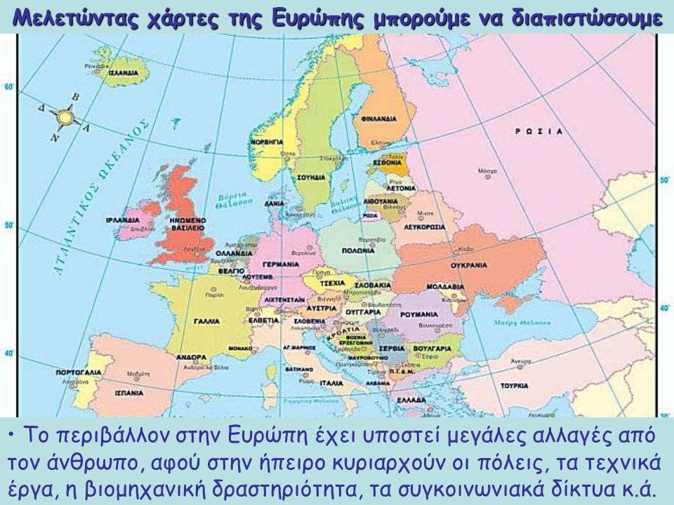 Μελετώντας χάρτες της Ευρώπης μπορούμε να διαπιστώσουμε