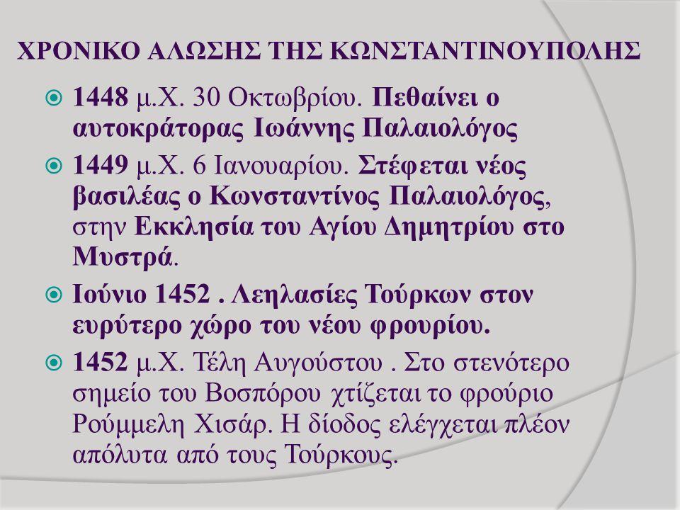 ΧΡΟΝΙΚΟ ΑΛΩΣΗΣ ΤΗΣ ΚΩΝΣΤΑΝΤΙΝΟΥΠΟΛΗΣ