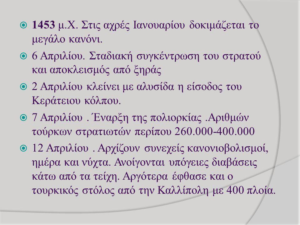 1453 μ.Χ. Στις αχρές Ιανουαρίου δοκιμάζεται το μεγάλο κανόνι.