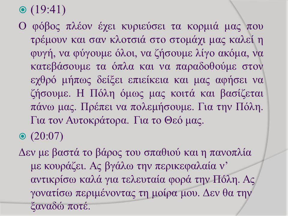(19:41)