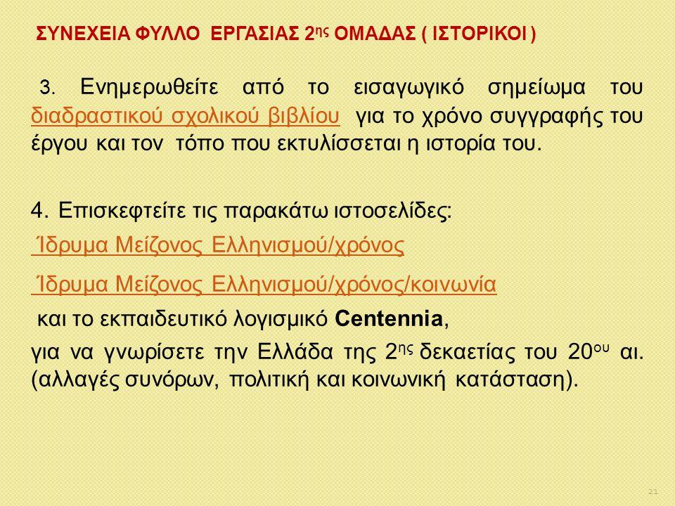 ΣΥΝΕΧΕΙΑ ΦΥΛΛΟ ΕΡΓΑΣΙΑΣ 2ης ΟΜΑΔΑΣ ( ΙΣΤΟΡΙΚΟΙ )