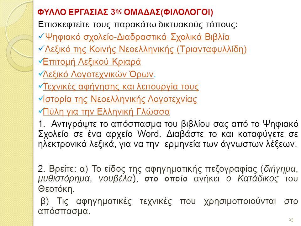 ΦΥΛΛΟ ΕΡΓΑΣΙΑΣ 3ης ΟΜΑΔΑΣ(ΦΙΛΟΛΟΓΟΙ)