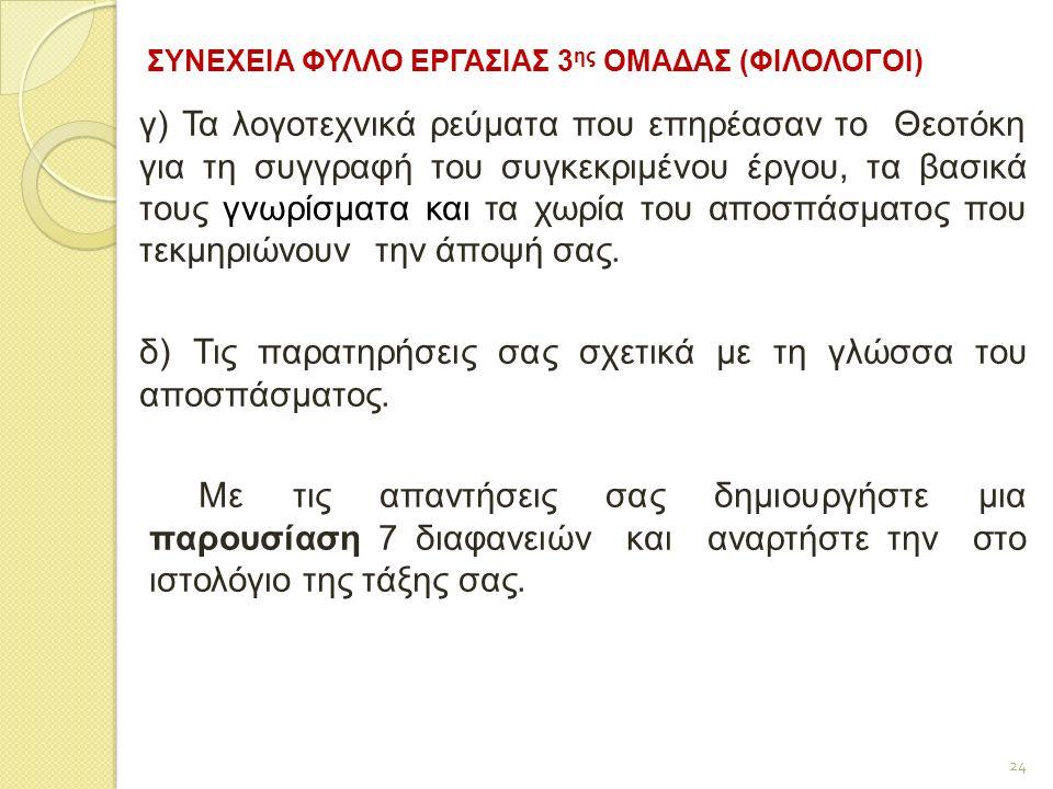 ΣΥΝΕΧΕΙΑ ΦΥΛΛΟ ΕΡΓΑΣΙΑΣ 3ης ΟΜΑΔΑΣ (ΦΙΛΟΛΟΓΟΙ)