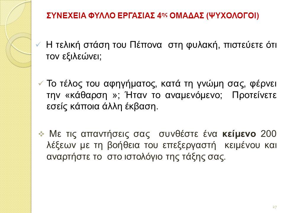 ΣΥΝΕΧΕΙΑ ΦΥΛΛΟ ΕΡΓΑΣΙΑΣ 4ης ΟΜΑΔΑΣ (ΨΥΧΟΛΟΓΟΙ)