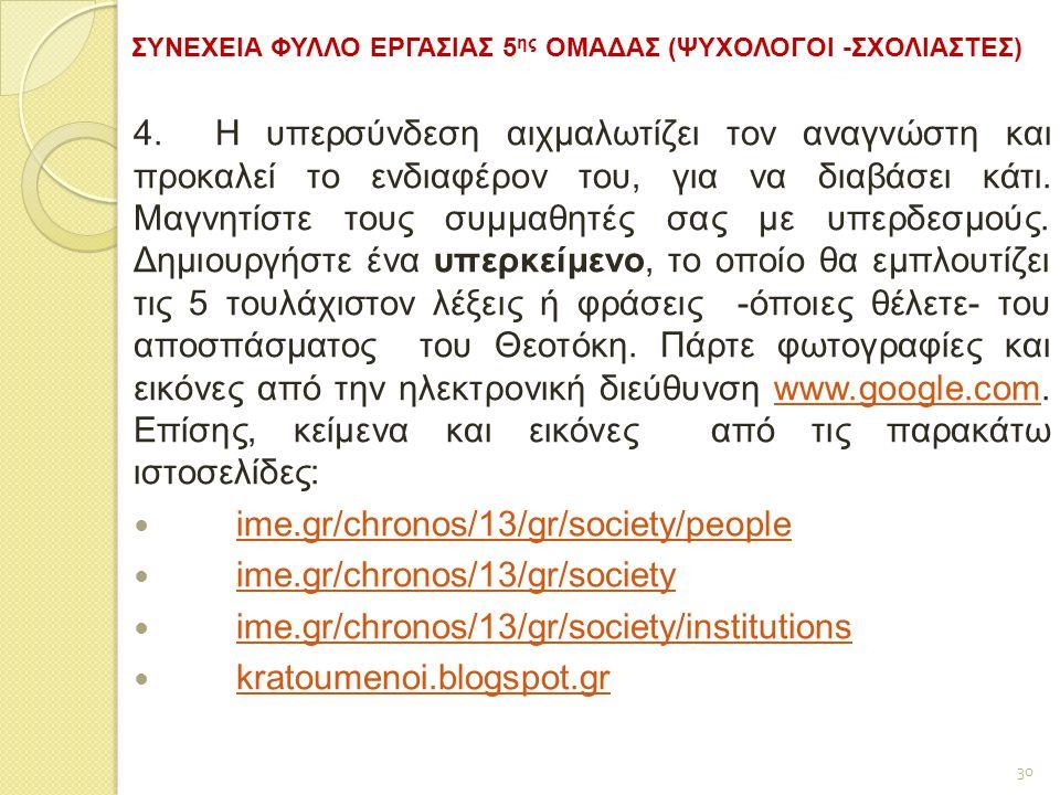 ΣΥΝΕΧΕΙΑ ΦΥΛΛΟ ΕΡΓΑΣΙΑΣ 5ης ΟΜΑΔΑΣ (ΨΥΧΟΛΟΓΟΙ -ΣΧΟΛΙΑΣΤΕΣ)