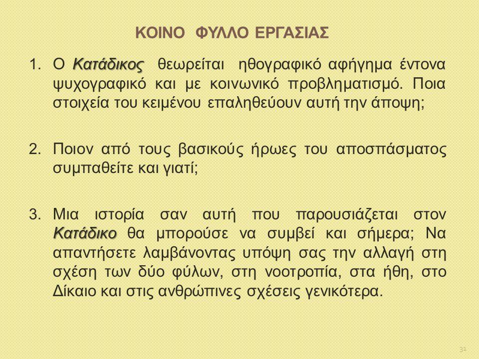 ΚΟΙΝΟ ΦΥΛΛΟ ΕΡΓΑΣΙΑΣ