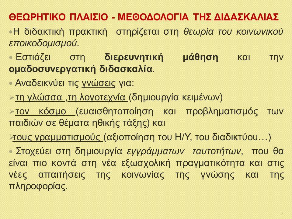 ΘΕΩΡΗΤΙΚΟ ΠΛΑΙΣΙΟ - ΜΕΘΟΔΟΛΟΓΙΑ ΤΗΣ ΔΙΔΑΣΚΑΛΙΑΣ