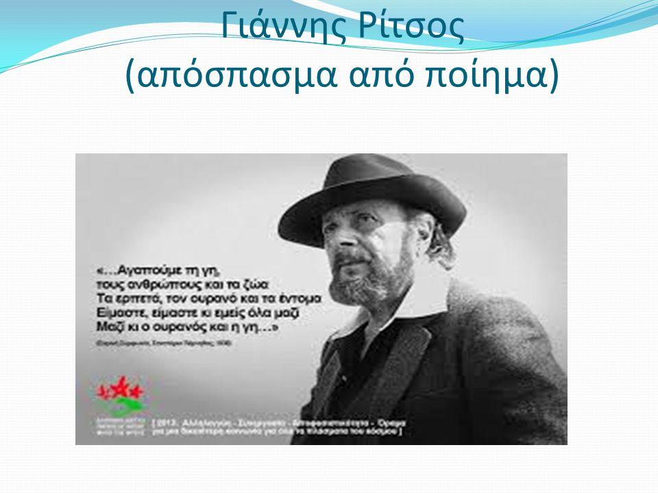 Γιάννης Ρίτσος (απόσπασμα από ποίημα)
