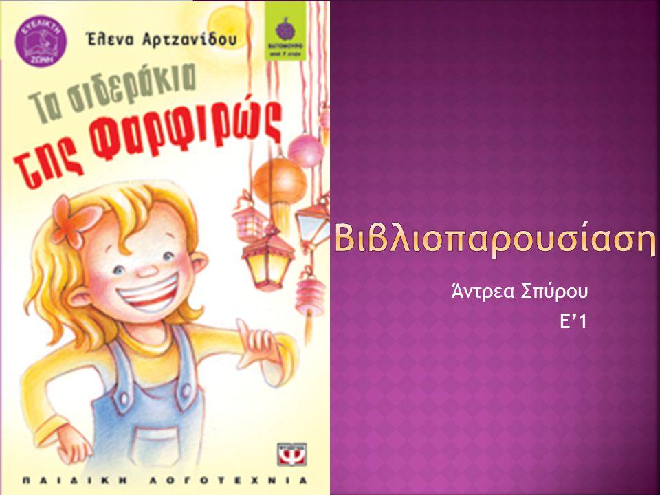 Βιβλιοπαρουσίαση Άντρεα Σπύρου Ε'1